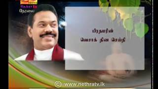 2020-05-07 | Nethra TV Tamil News 7.00 pm