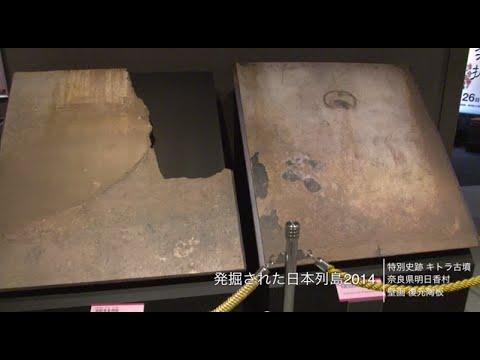 高松塚古墳とキトラ古墳の壁画の修復、専門家が視察 - キトラ古墳は初 2016年にも公開のキャプチャー