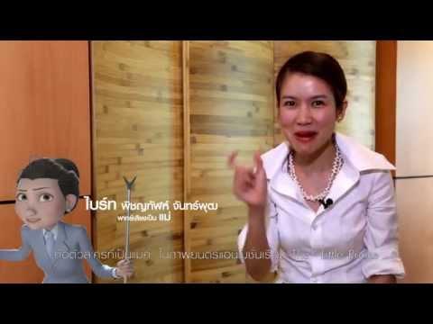 สัมภาษณ์ ไบร์ท - พิชญทัฬห์ ผู้พากย์เสียง The Little Prince เสียงไทย