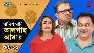 Shalish Mani Tal Gach Amar   Episode - 61   Bangla Comedy Natok   Siddiq   Ahona   Mir Sabbir