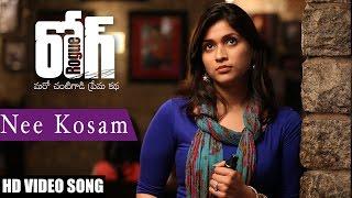 Nee Kosam Full Video Song || Rogue Movie || Puri Jagannadh || Ishan, Mannara, Angela