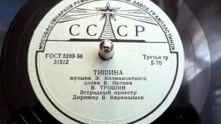 Владимир Трошин Тишина 1958
