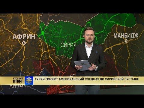 Турки гоняют американский спецназ по сирийской пустыне