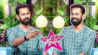 Interview With Actor/RJ Ramesh Thilak on Natchathira Jannal | 18/11/2018 | Puthuyugam TV