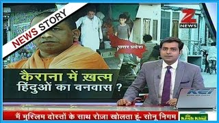Download video Report : Is CM Yogi Adityanath planning for action on Hindu migration from Kairana?