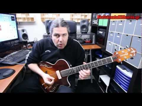 Μαθήματα Κιθάρας (#17) || Μινόρε Συγχορδίες Μερος 1ο