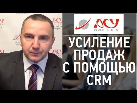 Усиление продаж с помощью CRM. Сергей Ретивых - тренинг активные продажи по телефону