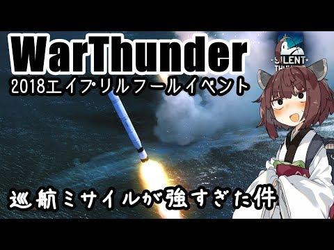 【WarThunder】2018エイプリルフールイベント【ヤーセン型原子力潜水艦】【ボイロWT実況part6】 thumbnail