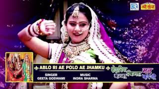 GEETA Goswami Superhit Vivah Geet - Ablo Ri Ae Polo Ae Jhamku | Kesariya Banna Chinta Mat Karjo