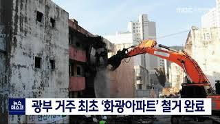 투/광부 최초 아파트 '화광아파트' 철거