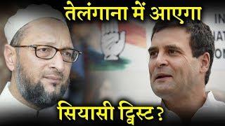 क्या असदुद्दीन ओवैसी से दोस्ती करना चाहती है कांग्रेस ? INDIA NEWS VIRAL