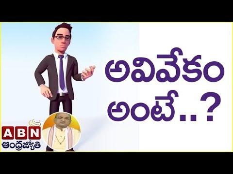 Garikapati Narasimha Rao About Foolish Persons | Nava Jeevana Vedam | Episode 1246