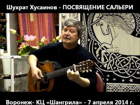 Шухрат Хусаинов - Посвящение Шухе