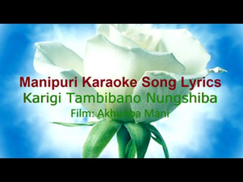 Karigi Tambibano Nungshiba - Pushparani    Manipuri Song Lyrics (karaoke) video