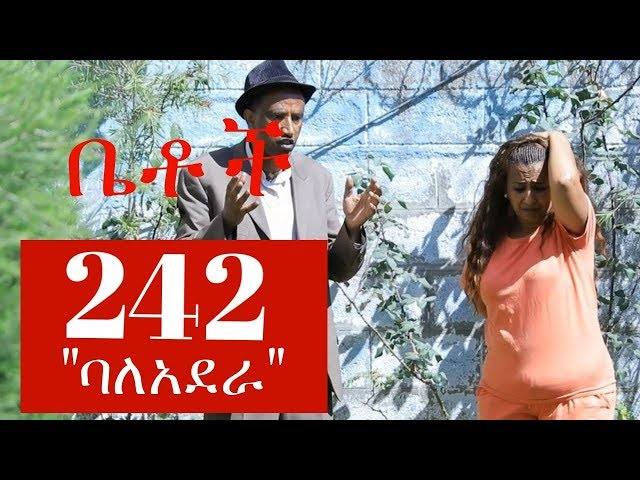 Betoch - Drama Episode 242