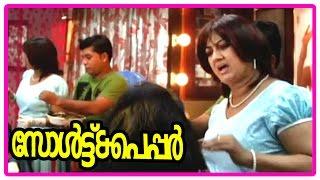 Salt N' Pepper - Salt N' Pepper Malayalam Movie | Malayalam Movie | Mythili | Serves Bajji to Friends | 1080P HD