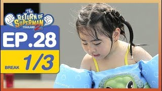 The Return of Superman Thailand Season 2 - Episode 28 - 2 มิถุนายน 2561 [1/3]