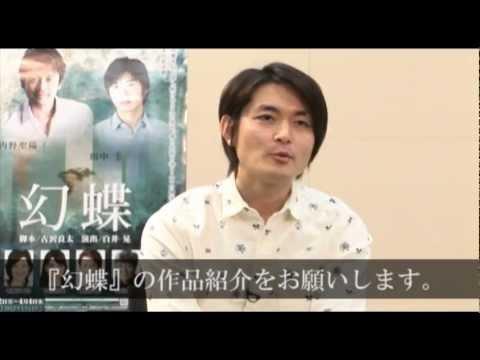 腳本の古沢良太さんが語る『幻蝶』