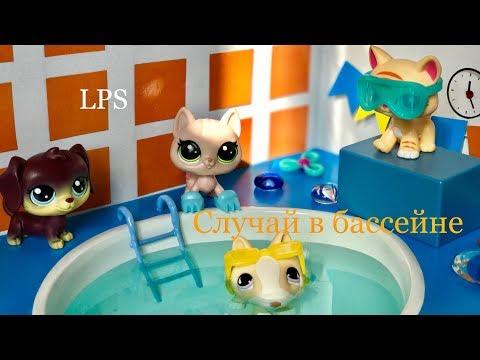 LPS/ Случай в бассейне. Реальная история.