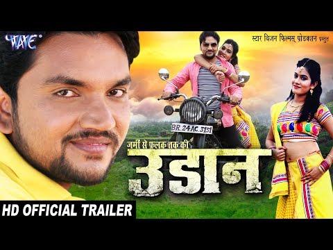 UDAAN (Official Trailer) Gunjan Singh   Superhit Bhojpuri Film 2018   Bhojpuri Movie Trailor