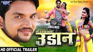 UDAAN (Official Trailer) Gunjan Singh | Superhit Bhojpuri Film 2018 | Bhojpuri Movie Trailor