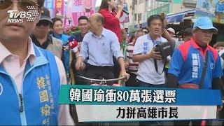 韓國瑜衝80萬張選票 力拼高雄市長