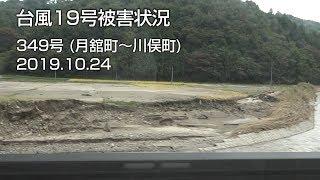 台風19号被害状況 349号 月舘町~川俣町 2019.10.24