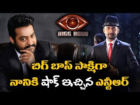 Bigg Boss Nani Shocked By Jr NTR | Bigg Boss Telugu Season 2 | Tollywood News | YOYO Cine Talkies