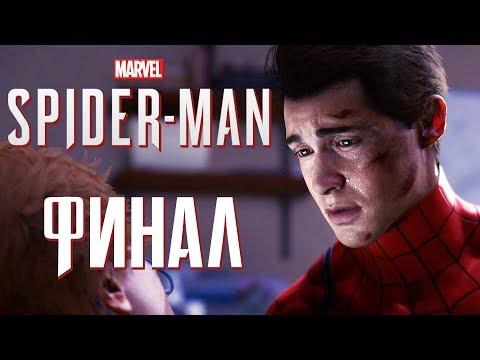 Прохождение Spider-Man PS4 [2018] — Часть 19: ТРАГИЧНЫЙ ФИНАЛ