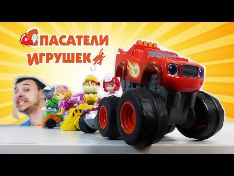 Видео для детей: ПАПА РОБ и неприятности на трассе! ЩЕНЯЧИЙ ПАТРУЛЬ спасает ВСПЫША!