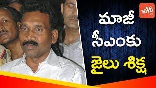 మాజీ సీఎంకు జైలు శిక్ష | Jharkhand Coal Scam : Former CM Jailed