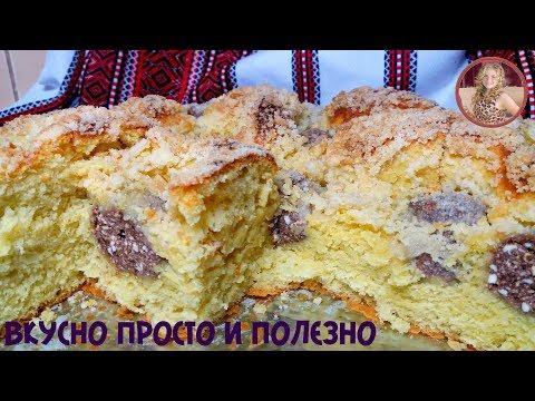 Я в Восторге от Этого Пирога. Его Вкус Божественный. Пирог Без Замеса теста.