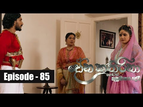 Dona Katharina | Episode 85 18th October 2018