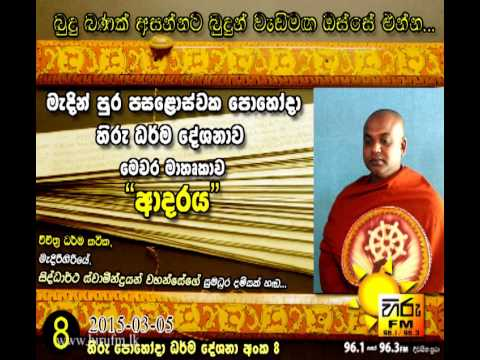 05th March 2015 - Medin Pohoda Hiru Dharma Deshanawa