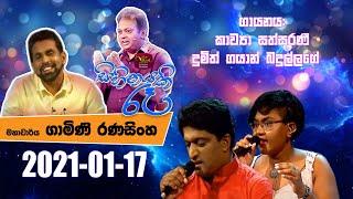 Sihinayaki Re 021-01-17 | @Sri Lanka Rupavahini