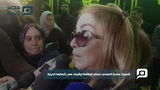 شهيرة: ماجدة الصباحي نجمتي المفضلة وشرفت مصر بأعمالها الدينية