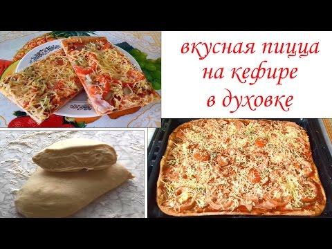 Вкусная быстрая пицца в духовке рецепт с фото