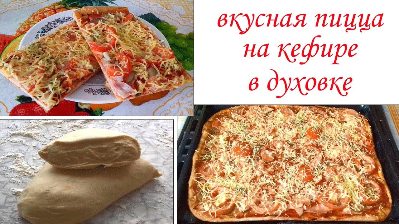 Вкусная пицца на кефире рецепты с фото пошагово