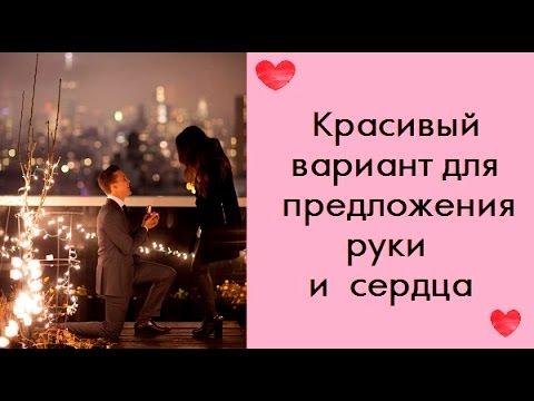 Красивое предложение руки и сердца девушке своими словами
