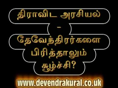 The Real Enemy Of Tamil Mallars devendrakulam video