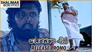 Aatagadharaa Siva Movie Release Promos | Chandra Siddarth | Vasuki Vaibhav | Shalimar Film Express