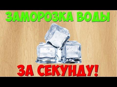Как сделать моментальная заморозка воды