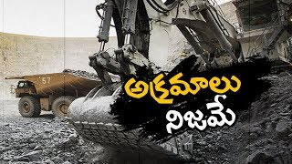 AP Govt orders CBCID Investigation on Guntur Illegal Mining | మైనింగ్ అక్రమాలపై సీబీసీఐడీ విచారణ..
