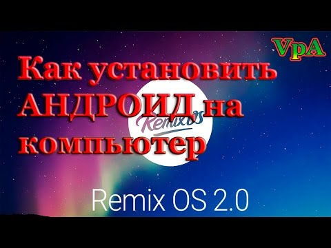 Как установить Андроид на свой ПК второй системой (RemixOS)