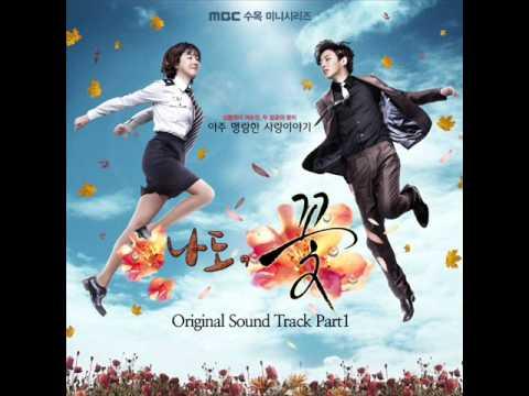 비스트 BEAST - 꿈을 꾼다 Dreaming (나도, 꽃 Me Too, Flower OST Part.1)