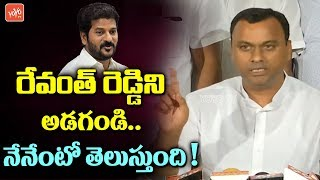 Komatireddy Rajgopal Reddy About Revanth Reddy | Telangana Congress