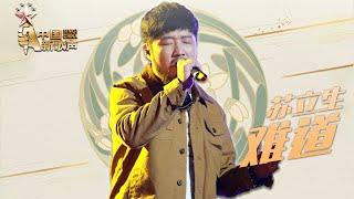 【选手片段】苏立生《难道》《中国新歌声》第9期 SING!CHINA EP.9 20160909 [浙江卫视官方超清1080P]