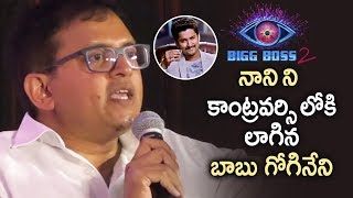 Babu Gogineni Reveals UNKNOWN FACTS about NANI | Kaushal Vs Babu Gogineni Debate | Telugu FilmNagar