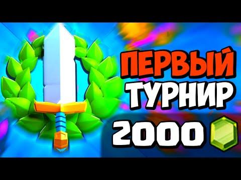 ПЕРВЫЙ ТУРНИР l ГЛАВНЫЙ ПРИЗ 2000 ГЕМОВ l CLASH ROYALE