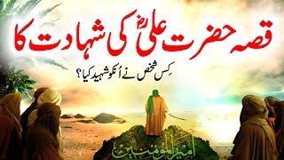 download lagu Qissa Hazrat Ali Ra Ki Shahadat Ka  The gratis